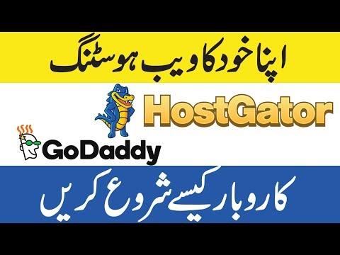 Start your own Web hosting business in Pakistan & India (Urdu Hindi) - EarnTube.com