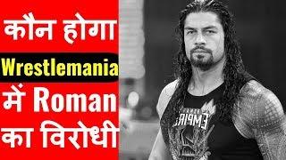 कौन होगा Wrestlemania  में Roman Reigns का विरोधी Roman Reigns Opponents For Wrestlemania 34 InHindi