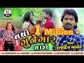 Download NATHI GUNEGAAR TARO | Rajdeep Barot | New song 2018 | HD VIDEO | Raja Films MP3,3GP,MP4