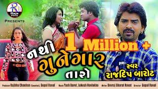 NATHI GUNEGAAR TARO | Rajdeep Barot | New song 2018 | HD VIDEO | Raja Films