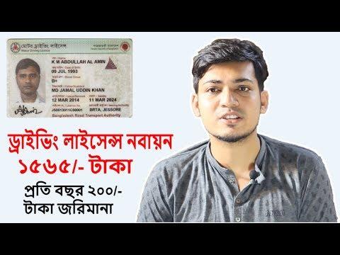 How to Renew Driver License -Bangladesh  ড্রাইভিং লাইসেন্স নবায়ন প্রক্রিয়া