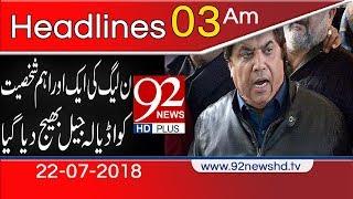 92 News Headlines 03:00 AM | 22 July 2018 | 92NewsHD