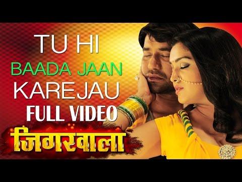 Xxx Mp4 Full Video Tu Hi Baada Jaan New Bhojpuri Video Song Feat Nirahua Amp Aamrapali Jigarwala 3gp Sex