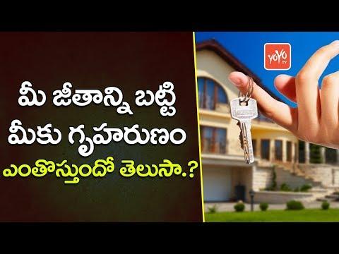 మీ జీతాన్ని బట్టి మీకుగృహరుణం ఎంతొస్తుందోతెలుసా How Much Home Loan Could Be Availed on Salary YOYOTV