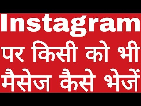 How to send message on Instagram // Instagram par message kaise bheje