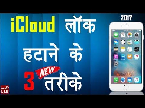iCloud लॉक हटाने के तीन तरीके | Remove iCloud Lock New Method 2017 in HIndi