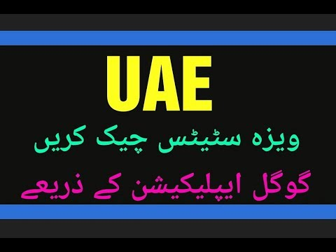 UAE visa traker application, check visa status NOW VERY EASY !!!