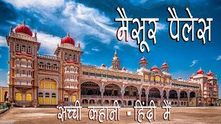 True Story of Magnificent Mysore Palace – Hindi