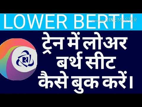 How to book LOWER BERTH QUOTA in IRCTC || ट्रेन में लोअर बर्थ कैसे बुक करें। IRCTC |
