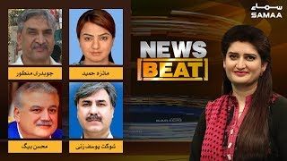 Hajj Per Siasat | News Beat | Paras Jahanzeb | SAMAA TV | February 02, 2019