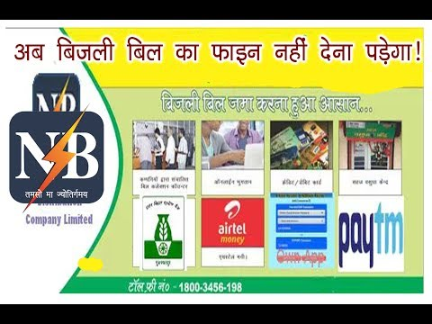 Bijli bill kaise check kare !! How to check electricity Bill खुद से  बिजली बिल कैसे चेक करे !!