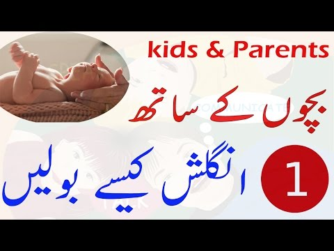 Speak English With Kids Confidently Kids and Parents Conversational Video in Urdu Part 1