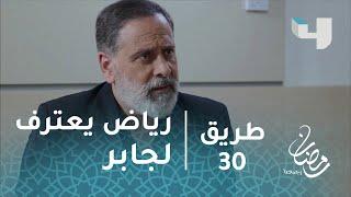 مسلسل طريق - حلقة 30 - رياض يعترف لجابر