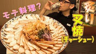 【大食い】炙りネギチャーシュー 総重量5.0㎏~安い・美味い・早い~