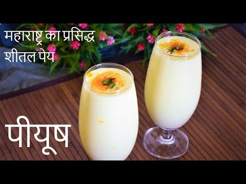 Piyush Cold Drink   महाराष्ट्र का प्रसिद्ध पियूष   Summer Special Drink - Food Connection