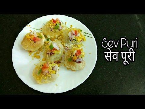Sev puri  Recipe in Hindi (सेव पूरी) | how to make sev poori chaat recipe | sev puri street food