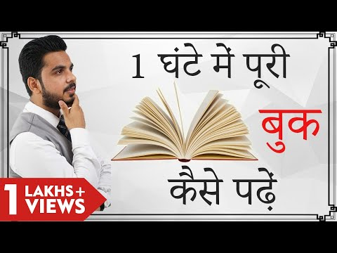 HOW TO READ A BOOK IN 1 HOUR