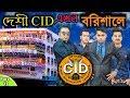 Download দেশী CID বাংলা PART 13 | Barisal Murder Investigation | Comedy Video Online | Funny New Bangla Video MP3,3GP,MP4