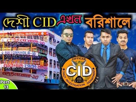Xxx Mp4 দেশী CID বাংলা PART 13 Barisal Murder Investigation Comedy Video Online Funny New Bangla Video 3gp Sex
