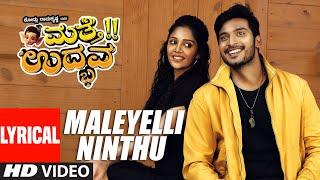 Maleyelli Ninthu - Lyrical | Matte Udbhava | Pramod, Milana Nagaraj | V Manohar | Kodlu Ramakrishna