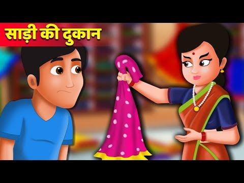Xxx Mp4 साड़ी की दुकान का कहानी Sadi Ki Dukaan Story Hindi Kahaniya For Kids Moral Stories For Kids 3gp Sex