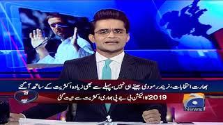 Aaj Shahzeb Khanzada Kay Sath - 23 May 2019