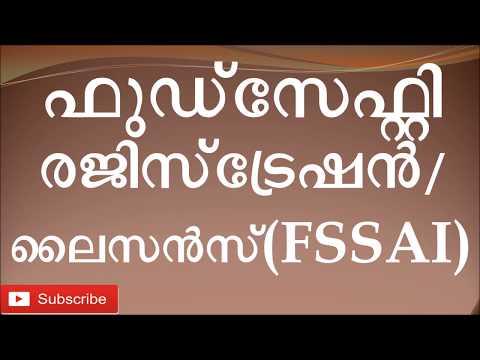 How to apply for Fssai Registration and License| Kerala Malayalam| ഫുഡ്സേഫ്റ്റി രജിസ്ട്രേഷന്