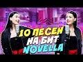 Download  Novella - 10 ПЕСЕН НА 1 БИТ (mashup By Nila Mania)  MP3,3GP,MP4