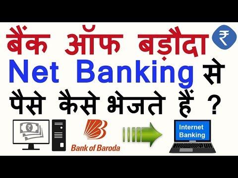 How to Transfer Money from Bank of Baroda Net Banking - BOB Internet Banking - Hindi (2017)