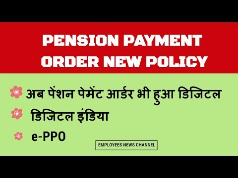 7th CPC अब मिलेगा e-PPO/ पेंशनभोगियी Post- 2016/ New PPO policy# employees news channel
