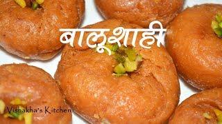 हलवाईजैसी  बालूशाही  बनानेका तरीका   Balushahi / Badusha /Khurmii -with All SECRET TIPS & TRICKS