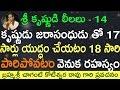 లీల - 14 కృష్ణుడు జరాసందుడి తో 17 సార్లు యుద్ధం చేయటం 18 సారి పారిపోవటం వెనుక అసల రహస్యం by Chaganti