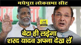 Lok Sabha Election 2019 : Pappu Yadav बोले - Madhepura मेरा घर, Sharad Yadav को दी ये बड़ी नसीहत |
