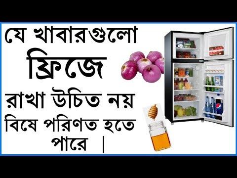 ফ্রিজে যে খাবারগুলো রাখা উচিত নয় জেনে নিন।Learn Which type of Foods should not keep on Refrigerator