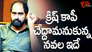 Is This The Novel Krish Wanted To Copy For Venkatesh Film ? || #FilmGossips