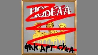 Bandata Na Ruba - Tony ot Montana (Official Audio)