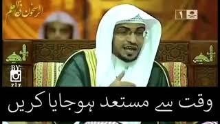 Apka Ramzan kasa hu? Urdu subtitle