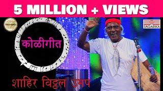 Koligeet   Live Shahir Vitthal Umap