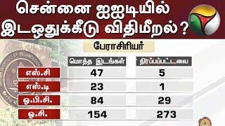 சென்னை ஐஐடியில் இடஒதுக்கீடு விதிமீறல்?   IIT   Chennai   Teacher