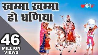 Khamma Khamma Ho Dhaniya (HD) | New Baba Ramdev ji Bhajans 2016 | Rajasthani Devotional Song