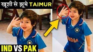 Taimur Ali Khan Celebrates India's Win Against Pakistan   तैमूर ने दी इंडियन टीम को सलामी   CWC 2019