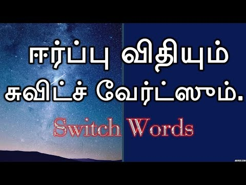 SwitchWords and Law of Attraction | Switch Word Combinations | Switch Words Tamil | Epic LIfe