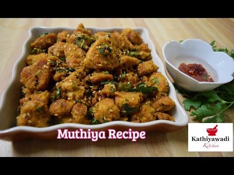 Dudhi Muthia, Lauki Muthia, Soft Muthia Recipe ,Steamed Veggie Dumplings, Kathiyawadi style