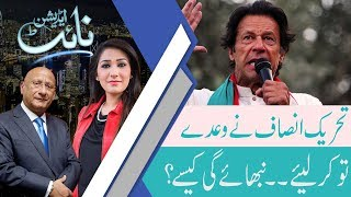 Night Edition | Why Zardari and Faryal Talpur are not present in JIT? | 5 August 2018 | 92NewsHD