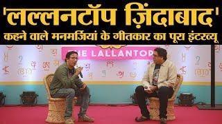 Udta Punjab के गीतकार की नाम से लेकर काम तक की Lallantop बातें   The Lallantop