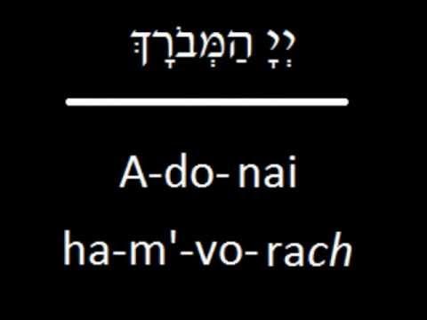 Prayer-eoke: Blessing Before Reading The Torah (Aliyah)