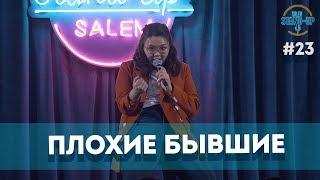 Download Плохие бывшие, Уйгурстан, Цифры на русском Video