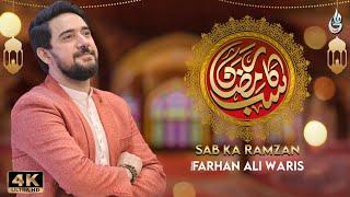 Farhan Ali Waris | Sab Ka Ramzan | New Ramzan Kalam | 2021