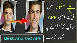 BEST Face Changing APP  | On MOBILE |-2017- Urdu/Hindi