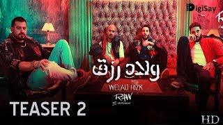 Welad Rizk - ولاد رزق [TEASER 2]